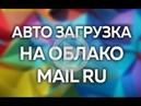 Автозагрузка PDF файлов на Облако Mail Ru для Email рассылки
