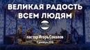 Великая радость всем людям пастор Игорь Соколов 9 декабря 2018