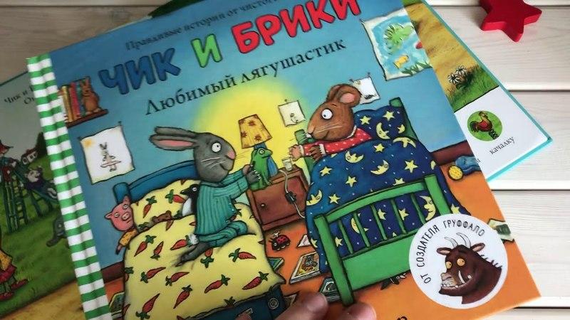 ОбзорКниги 👉 Чик и Брикки. Любимый лягушастик - Аксель Шеффлер. издательство Clever