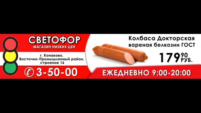 Выгодные цены в магазине Светофор