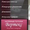 Фотообои на заказ,натяжные потолки в Ульяновске