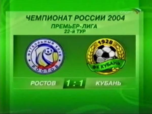 Ростов 1-1 Кубань. Чемпионат России-2004