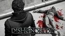 Dishonored 2. Месть подаётся чёрно-белой