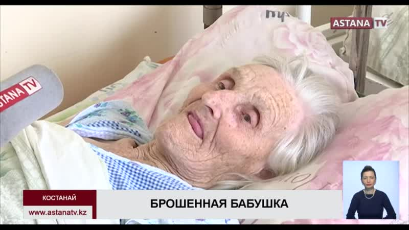 В Костанае 85-летнюю бабушку родственники не забирают из больницы полгода