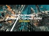 Музыка из рекламы СТС — Трансформеры 3: Тёмная сторона Луны (2018)