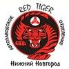 """Клуб """"Красный Тигр"""" - автозаводское отделение"""