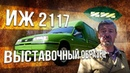 ИЖ 2717 (2117) – ВЫСТАВОЧНЫЙ ОБРАЗЕЦ | из ОРБИТЫ в КАБЛУЧОК – спасибо Французам.. | Иван Зенкевич