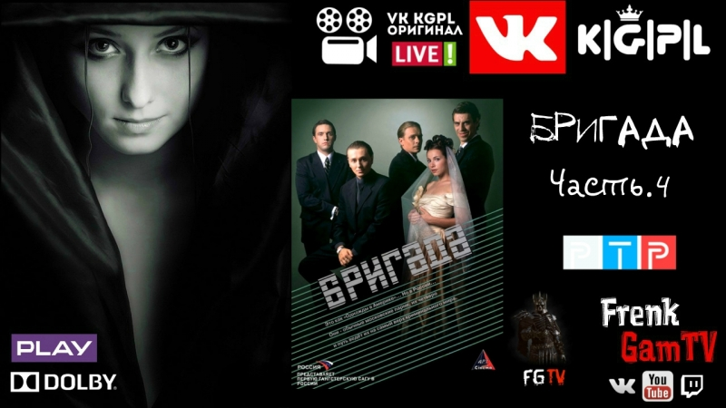 🔴VK K G P L Фильм Бригада с 10 12 серия