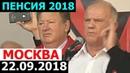 СИЛЬНОЕ ВЫСТУПЛЕНИЕ ЗЮГАНОВА 22 09 2018 О ПЕНСИОННОЙ Реформе в МОСКВЕ