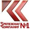 Крепежная Компания №1
