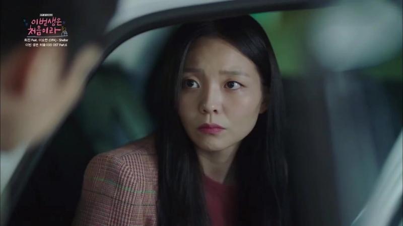 Дорама Эта жизнь для нас первая (Because This Is My First Life) OST MV - GOOD DAY SHELTER
