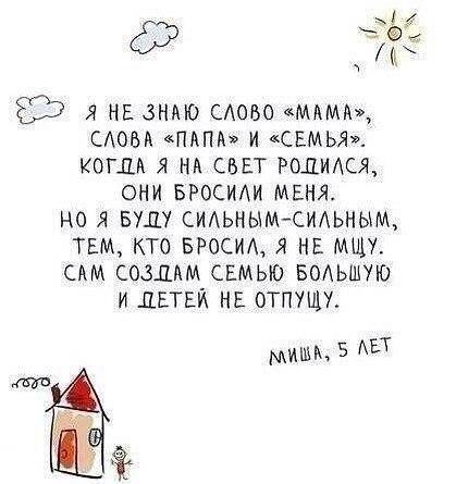 Стих мама ты меня не бросишь