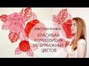 ЦВЕТЫ ИЗ БУМАГИ НА СТЕНУ I Подробный мастер класс I Большие бумажные цветы I SILK Dekor Foto
