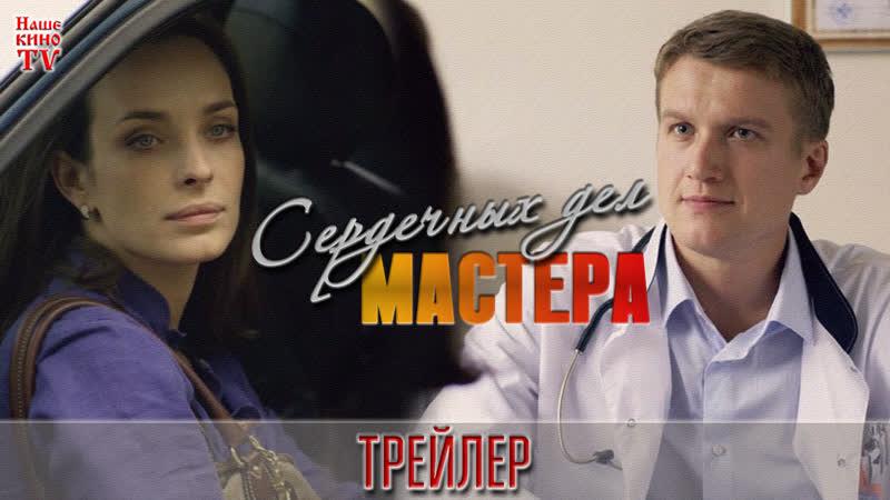 Сердечных дел мастера (2018) / ТРЕЙЛЕР / Анонс 1,2 серии