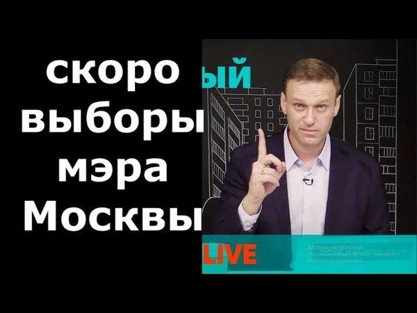 Навальный призвал выдвинуть единого кандидата в МЭРЫ Москвы