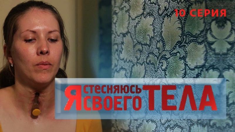 Я СТЕСНЯЮСЬ СВОЕГО ТЕЛА. РОССИЯ   10 ВЫПУСК   ПРЕМЬЕРА РЕАЛИТИ