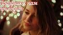 Coca Cola ПРАЗДНИК К НАМ ПРИХОДИТ cover Саша Капустина