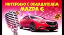Тачка на прокачку. Интервью с победителем конкурса и счастливым обладетелем Mazda 6