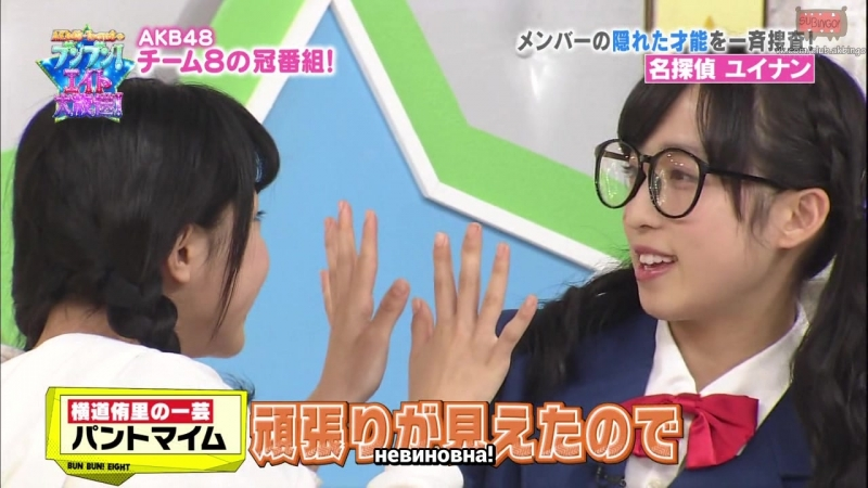 (170224) AKB48 Team 8 no Bunbun! Eight Daihoso! Ep.05 [Русские субтитры]