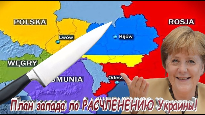 План Запада по «расчленению» Украины