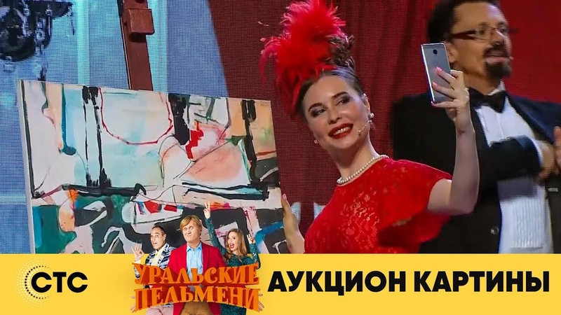 Аукцион картины Уральские пельмени 2018