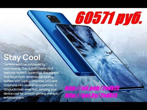 Смартфон, HUAWEI Mate 20 X, 7.2 дюйма, 8 ядер, 5000 мАч, 6 Гб ОЗУ, 128 Гб Память, 2018