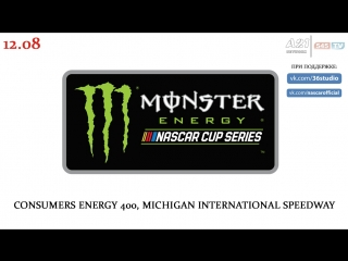Monster Energy Nascar Cup Series, Consumers Energy 400, Michigan International Speedway, 12.08.2018 [545TV, A21 Network]