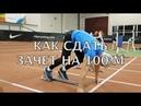 Как улучшить результат в беге на 100 м за короткий срок