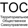 ТОС Защита прав Власть ЖКХ ТарифНалогДомЗемляМСУ