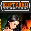 Спортивное питание   koptenko.ua