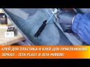 Ремонт бампера и приклеивание зеркала заднего вида к лобовому стеклу Клеи JETA PLAST и JETA MIRROR