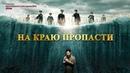 Христианский фильм Хроники Религиозного Преследования в Китае 5 На краю пропасти Русская озвучка