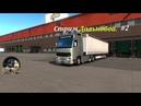Stream. Дальнобой в игре Euro Truck Simulator 2 (1.33)