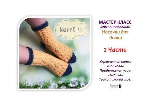 Мастер Класс для начинающих. 2 часть. Детские носочки спицами. Трикотажный шов. Укреплённая пятка.