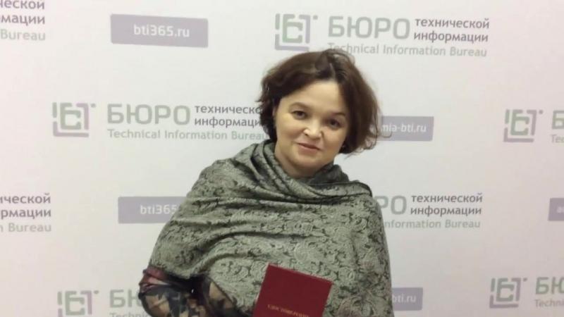 Отзыв Академии Сметного Дела Ежова Эльвира Курс повышения квалификации сметчика