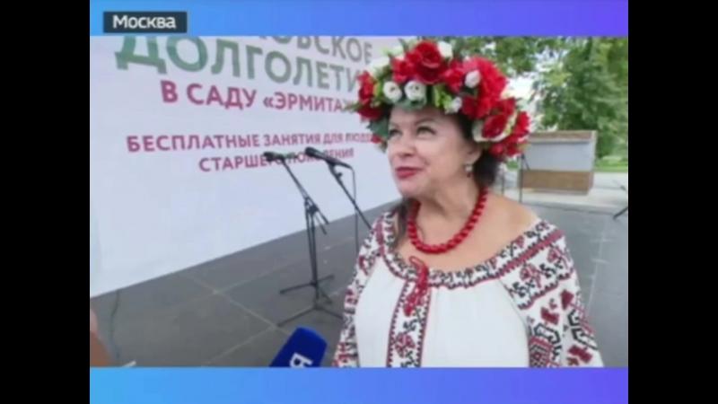Московское долголетие в саду Эрмитаж