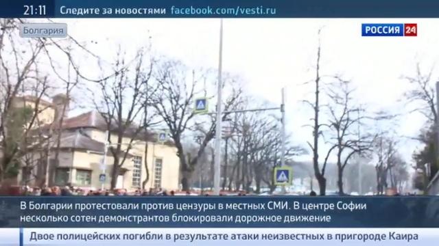 Новости на Россия 24 • Жители Софии провели митинг против цензуры