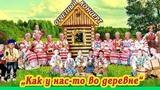 Отчётный концерт народного коллектива ,фольклорного ансамбля