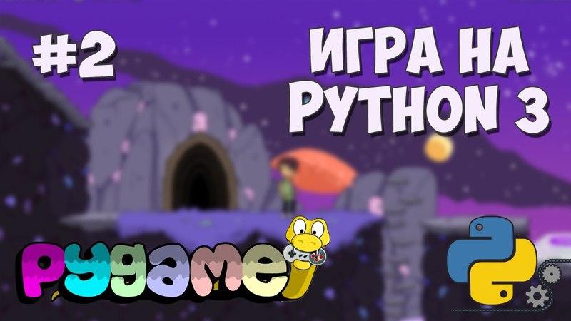Разработка игр на Python 3 с PyGame / 2 - Движение игрока