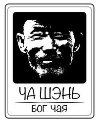 Ча Шень | ВКонтакте
