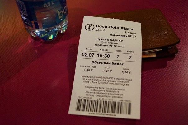 Билет в Coca-Cola Plaza