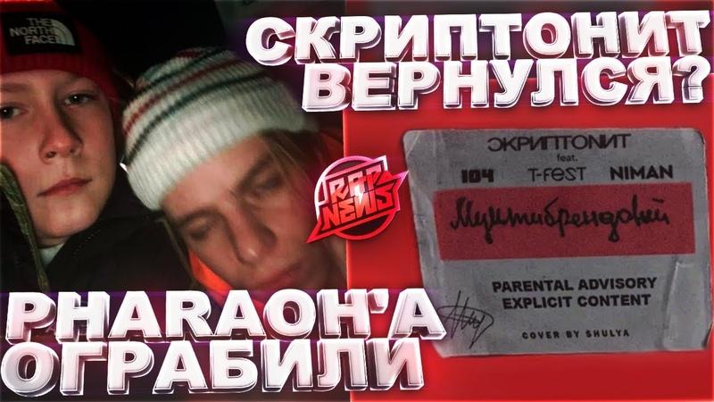 PHARAOH'А ОГРАБИЛ ФАНАТ 18 | СКРИПТОНИТ ВЕРНУЛСЯ В РЭП | BIG RUSSIAN BOSS | HORUS RapNews 367