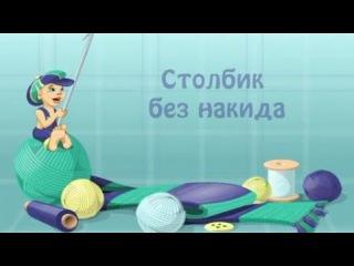 Вязание крючком. Видеоурок 2. Столбик без накида. Смотреть онлайн - Видео - bigmir)net