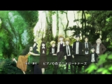 [ED] Piano no Mori | Piano Forest | Рояль в лесу