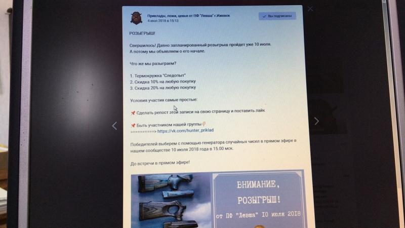 Приклады ложи цевья от ПФ Левша г Ижевск Live