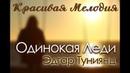 Очень Красивая Мелодия - Эдгар Туниянц - 'Одинокая Леди'