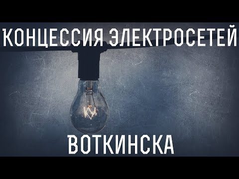 Концессия электросетей Воткинска