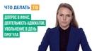Допрос в ИФНС деятельность адвокатов увольнение в день прогула