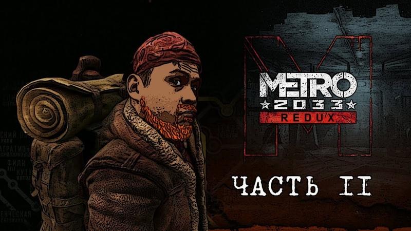ЖАРКИЙ ПУТЬ Metro Redux часть 11