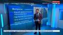 Новости на Россия 24 • В Домодедове нашли в сугробе избитую и ограбленную пенсионерку из Узбекистана